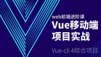 VUE项目实战超级课堂 小码哥手把手带你学VUE开发 VUE提升到项目实战课堂 VUE视频教程
