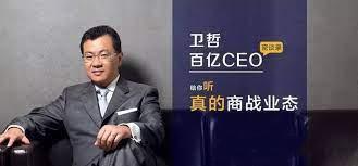 卫哲商业剖析课·百亿CEO密谈录