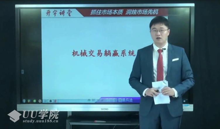 【股票】李开宇2021年5月机械交易躺赢系统 17视频+2指标公式