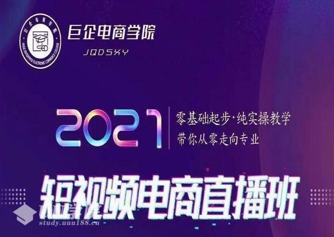 巨企电商学院王金宝2021短视频电商直播班,零基础起步,纯实操教学