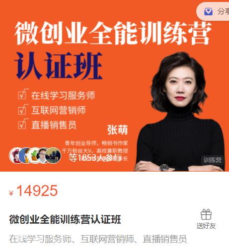 张萌_萌姐微创业全能训练营认证班