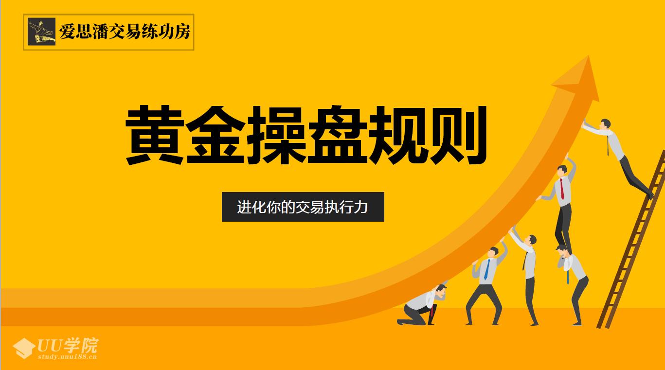 爱思潘交易练功房-黄金操盘规则教材年操盘直播录像