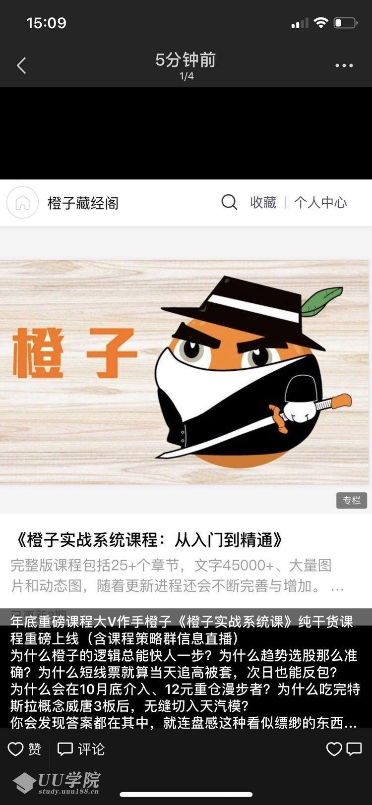 作手橙子实战系统课程+橙子作手小密圈直播群