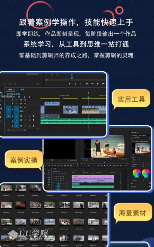 南门录像厅PR剪辑思维训练营2021附赠从小白到剪辑师最新