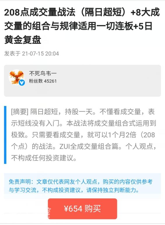 【股票】不死鸟韦一208点成交量战法(隔日超短)+8大成交量的组合与规律适用一...