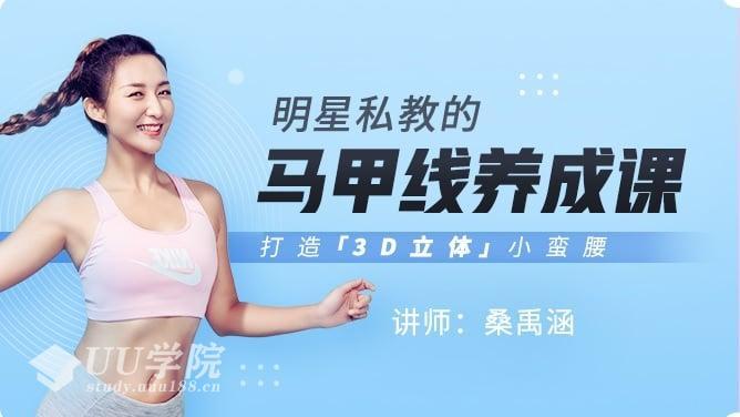 【健身】桑禹涵《明星私教的马甲线养成课》打造3D立体小蛮腰
