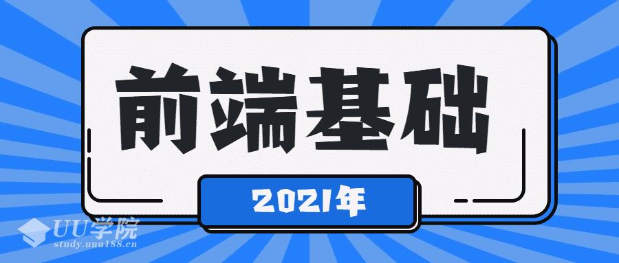 2021最新从0到1学Web前端