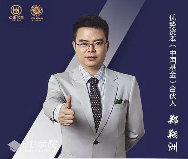 郑翔洲-新商业模式全集价值12980