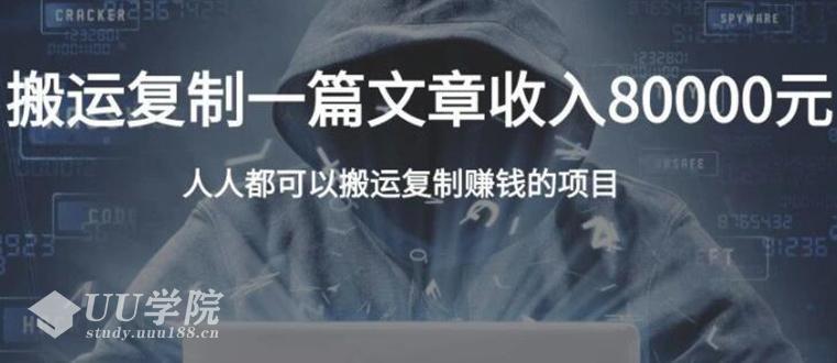 郭耀天·复制粘贴自动化赚钱的公文项目,人人都可以搬运复制赚钱的项目...