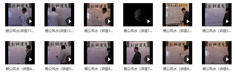 吴钧洲杨公风水阳宅风水+阴宅实操