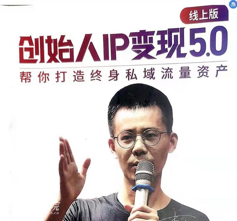 波波创始人IP变现5.0,在线视频帮你打造终身私域流量资产