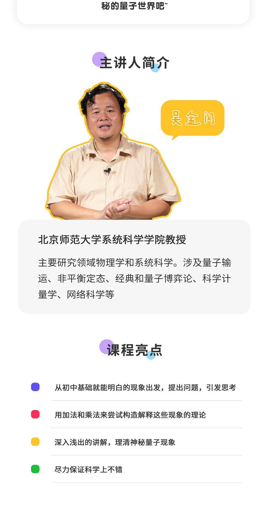 吴金闪教授:量子力学无基础入门