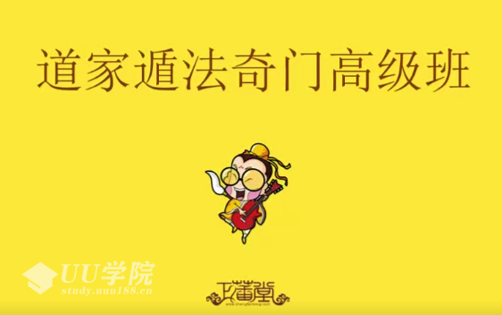 道家阴盘奇门遁甲正藩堂 35集视频