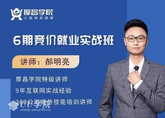 厚昌学院由郝明亮老师主讲的竞价实战就业班
