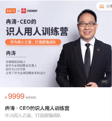 冉涛-CEO的识人用人训练营,华为用人之道,打造超强战队