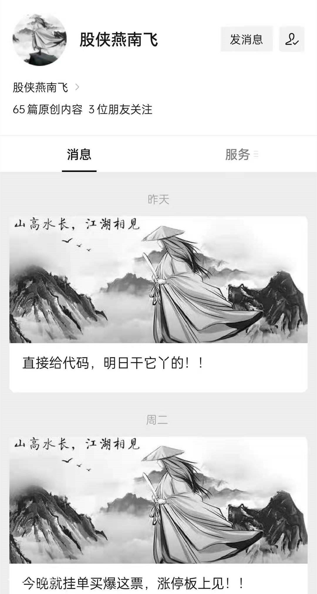 【股票股侠燕南飞】飞哥擒龙捉妖圣经战法