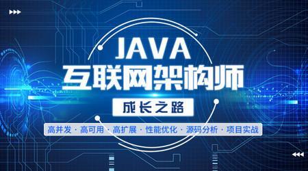 Java高级架构师课程教程