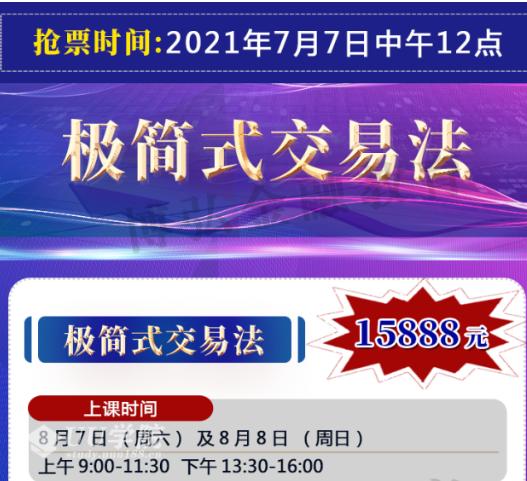 【股票】许超2021年8月极简式交易法