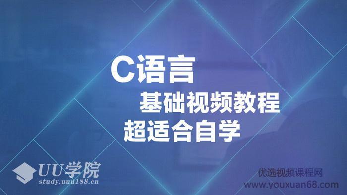 视频[传智播客]最适合自学的C++基础视频
