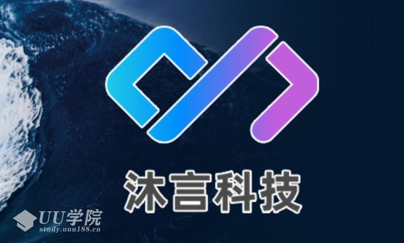 沐言科技:李兴华2021JavaWEB就业编程实战视频(涵软件工具、代码...