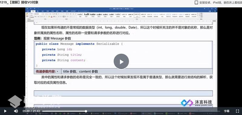 沐言科技:李兴华2021JavaWEB就业编程实战,高清视频(涵软件工具、代码...