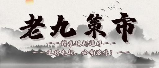 【股票】老九捉妖《潜龙捉妖战法》技术贴