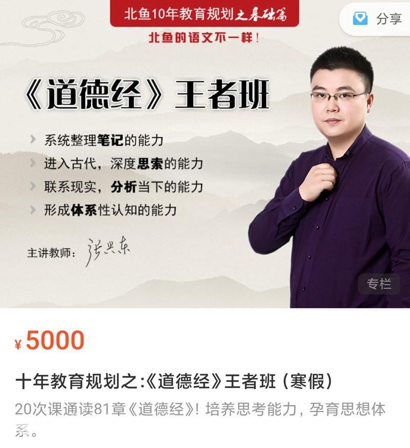 十年教育 北鱼学堂张兴东《道德经王者班》