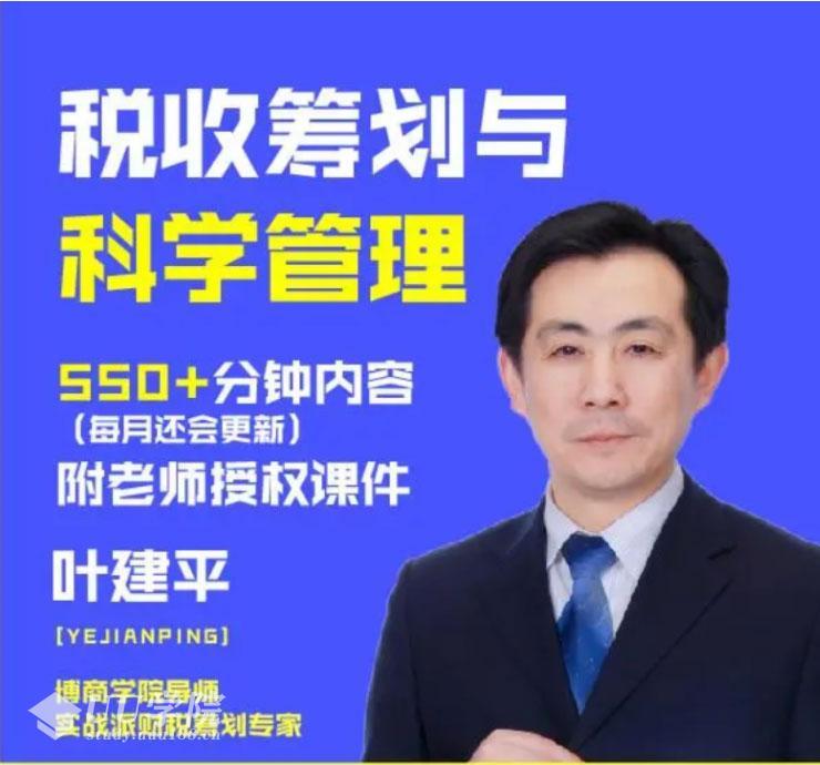 叶建平税务筹划与财务