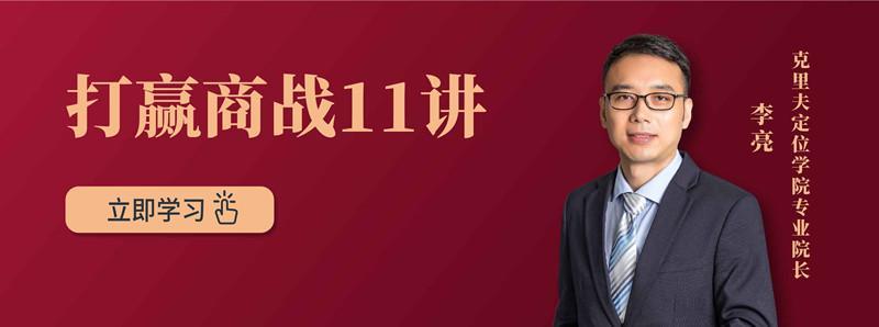 李亮先生上百个案例教您打赢商战11讲