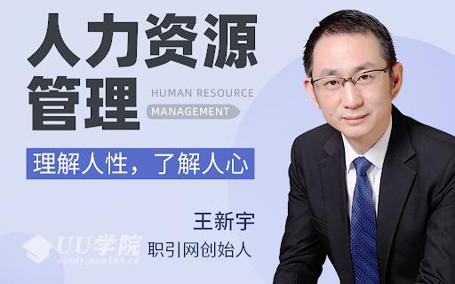 王新宇做好 人力资源管理——理解人性,了解人心