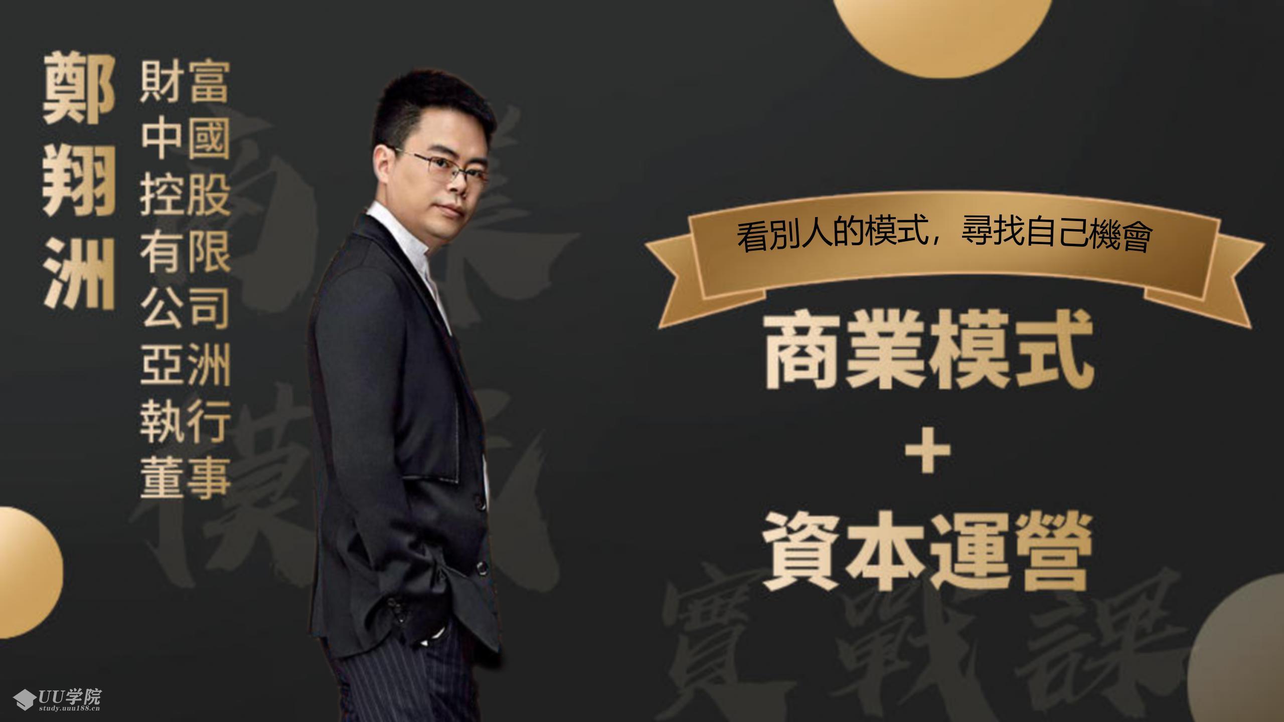 郑翔洲 商业模式+资本运营,看别人的模式寻找自己机会