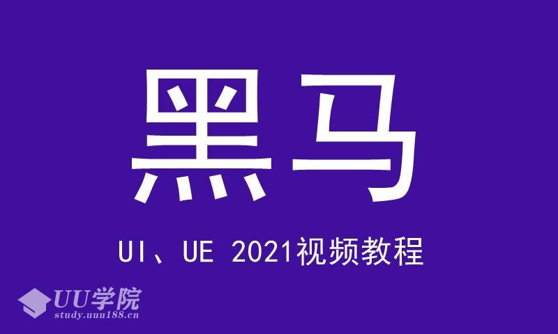 黑马UI、UE 2021视频教程附带UIUE设计配套工具