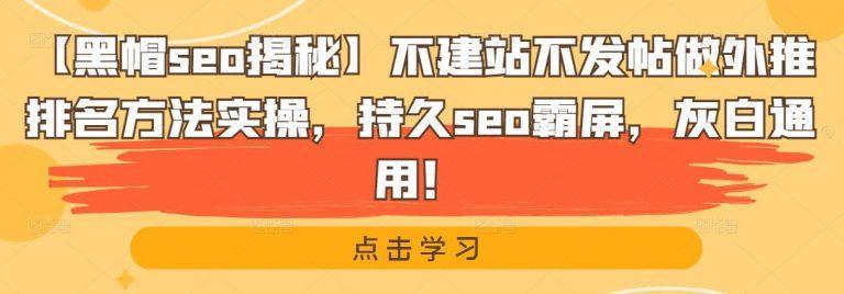 干货【黑帽seo揭秘方法】快速稳定排名不建站不发帖做外推排名方法实操