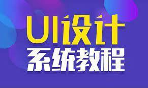 ps ai cd4 UI千峰全套教程最新(齐全)