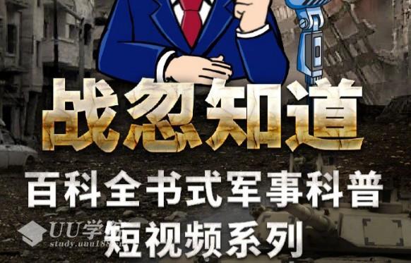 张绍忠 战忽知道五季合集-百科全书式军事科普短视频